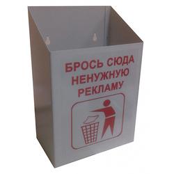 Ящик для ненужной рекламы