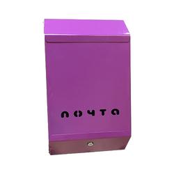 Почтовый ящик (сиреневый)