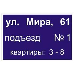 Подъездный указатель