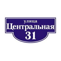 Уличный номер фигурный