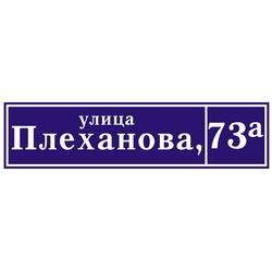 Уличный номер прямоугольный